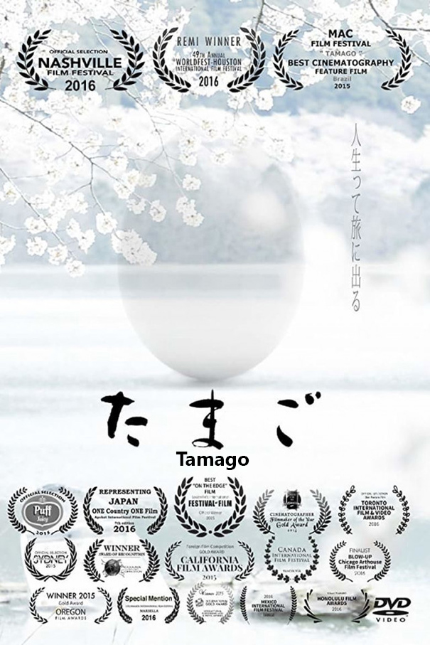 Tamago [2015 Japan Movie] Drama