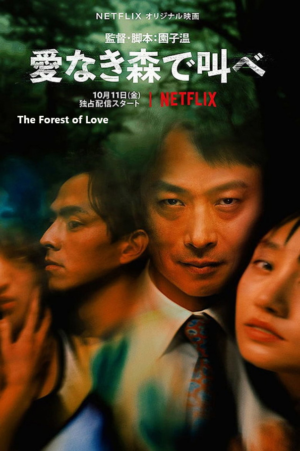 The Forest of Love [2019 Japan Movie] Drama, Horror, Thriller
