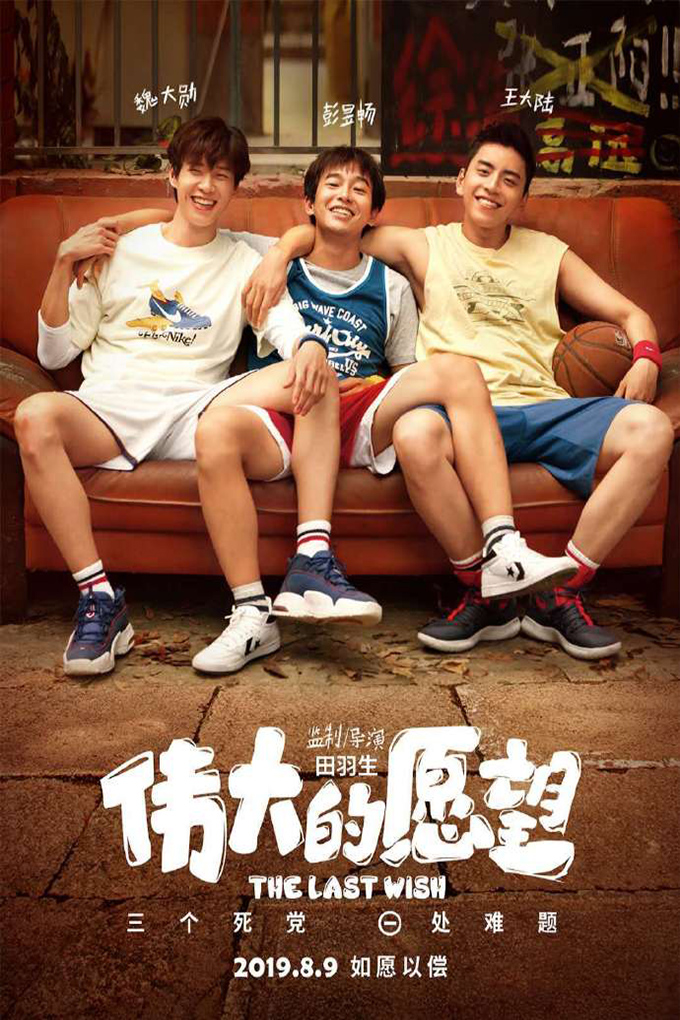 The Last Wish [2019 China Movie] Drama, Comedy