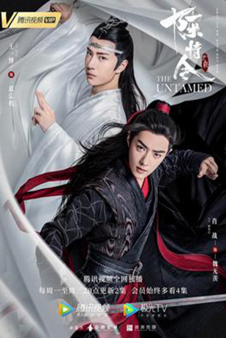The Untamed [2019 China Series] 50 episodes END (5) Adventure, Fantasy, Action, Romance, Comedy