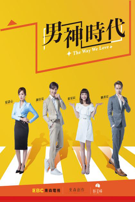 The Way We Love [2019 Taiwan Series] 20 episodes END (3) Drama, Comedy