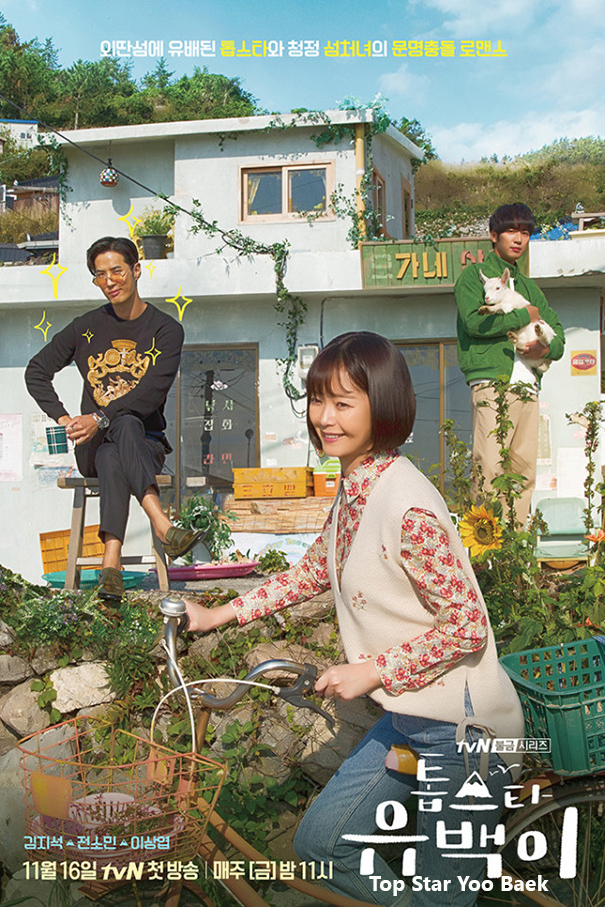 Top Star Yoo Baek [2019 South Korea Series] 11 episodes END (2) Drama, Romance, Comedy