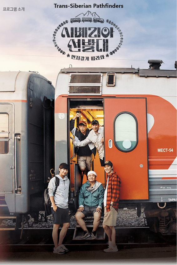 Trans-Siberian Pathfinders [2019 South Korea Series] 9 episodes END (2) Reality Tv, Comedy