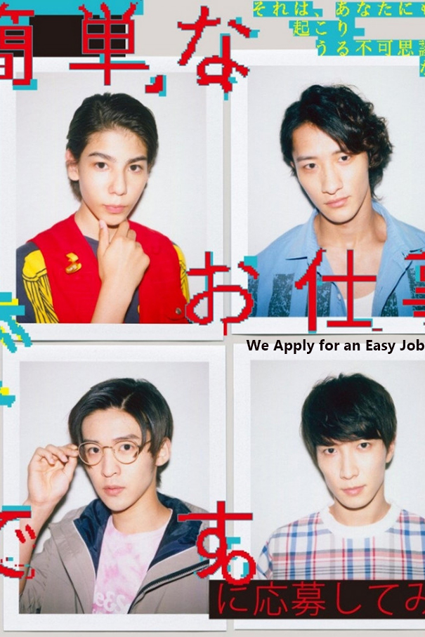 "We Apply for ""An Easy Job"" [2019 Japan Series] 10 episodes END (2) Mystery, Comedy"
