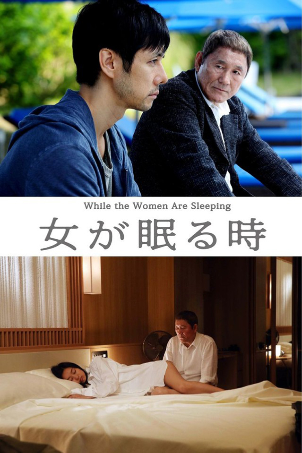 While the Women Are Sleeping [2016 Japan Movie] Romance, Adult