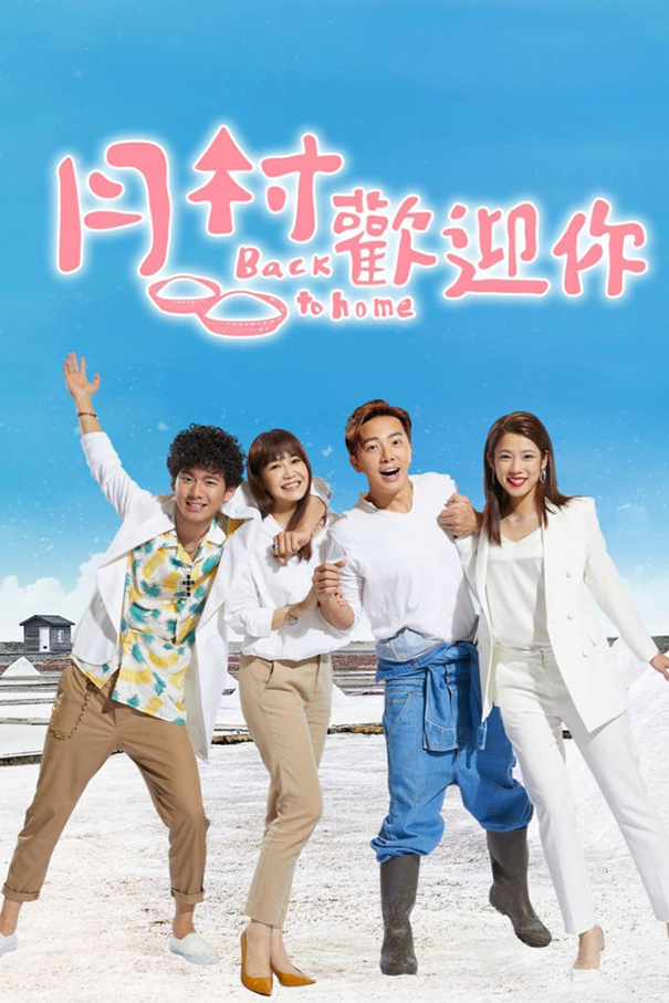 Back To Home [2019 China Series] 18 episodes END (3) Drama, Comedy, Romance