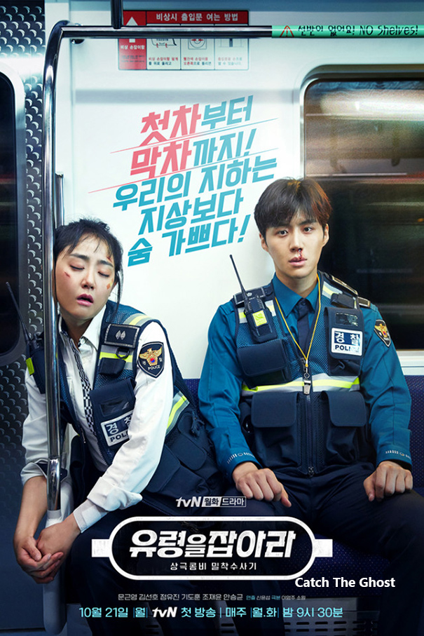 Catch The Ghost [2019 Korea Series] 16 episodes END (3) Drama, Comedy, Crime