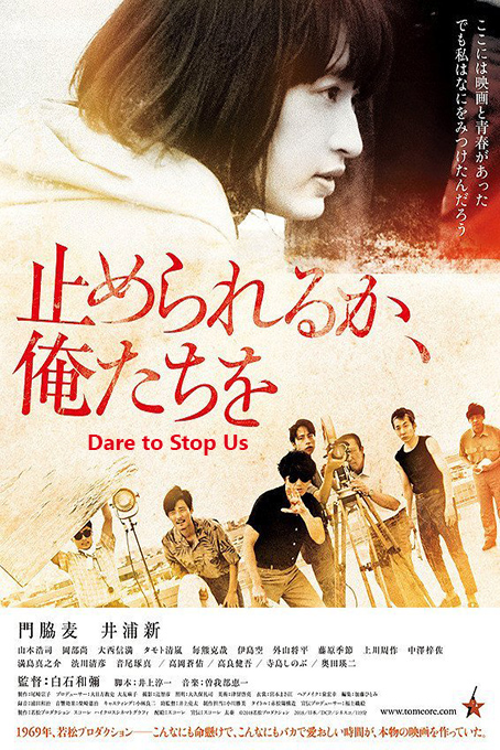 Dare to Stop Us [2018 Japan Movie] Drama
