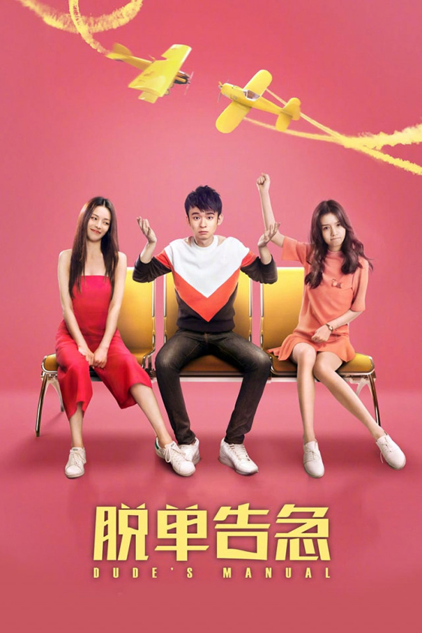 Dude's Manual [2018 China Movie] Comedy, Romance