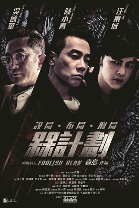 Foolish Plan [2016 China Movie] Drama