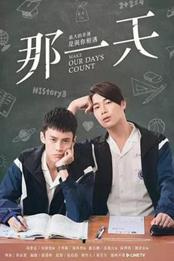 HIStory 3: Make Our Days Count [2019 China Series] 10 episodes END (2) Drama
