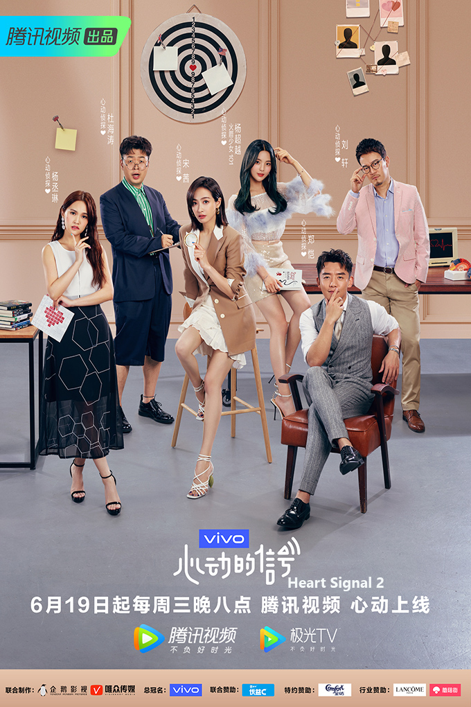 Heart Signal 2 [2019 China Series] 10 episodes END (2) Romance