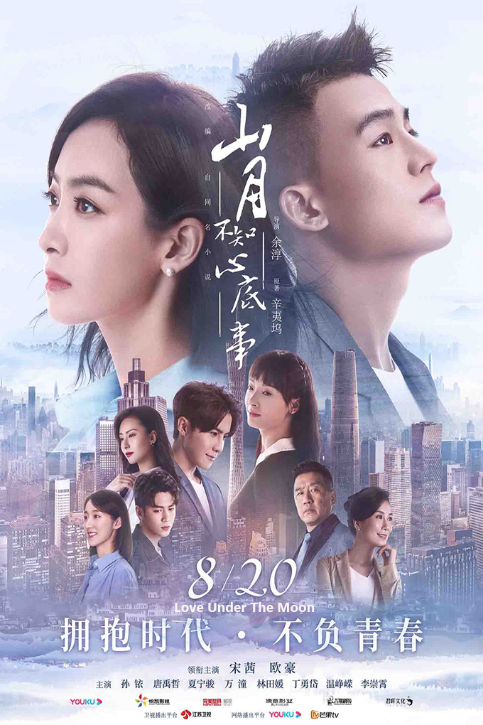 Love Under the Moon [2019 China Series] 48 episodes END (5) Romance