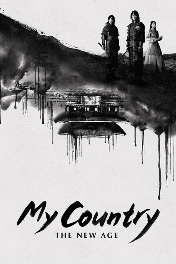 My Country: The New Age [2019 Korea Series] 16 episodes END (3) Action, Drama, History