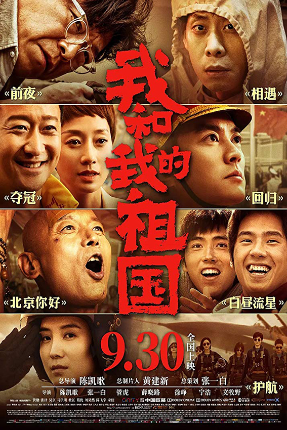 My People, My Country [2019 China Movie] Drama, History