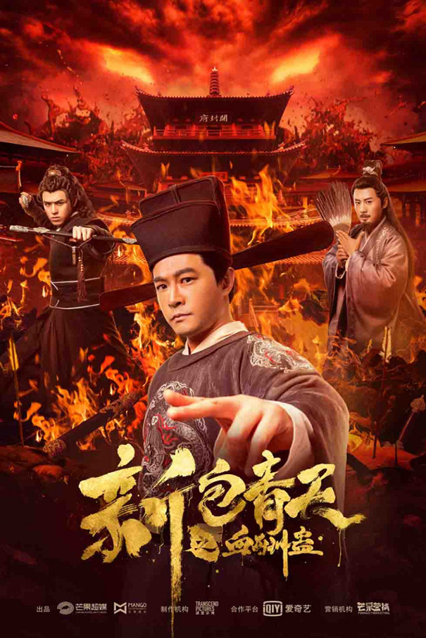 New Justice Bao: The Blood Reward [2019 China Movie] Drama, Crime, Mystery