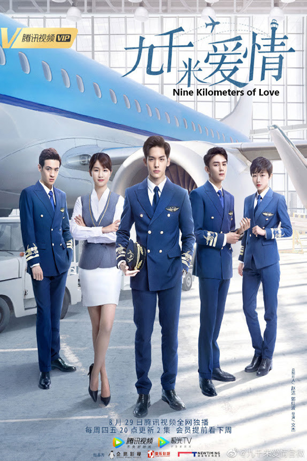 Nine Kilometers of Love [2019 China Series] 24 episodes END (3) Drama, Romance