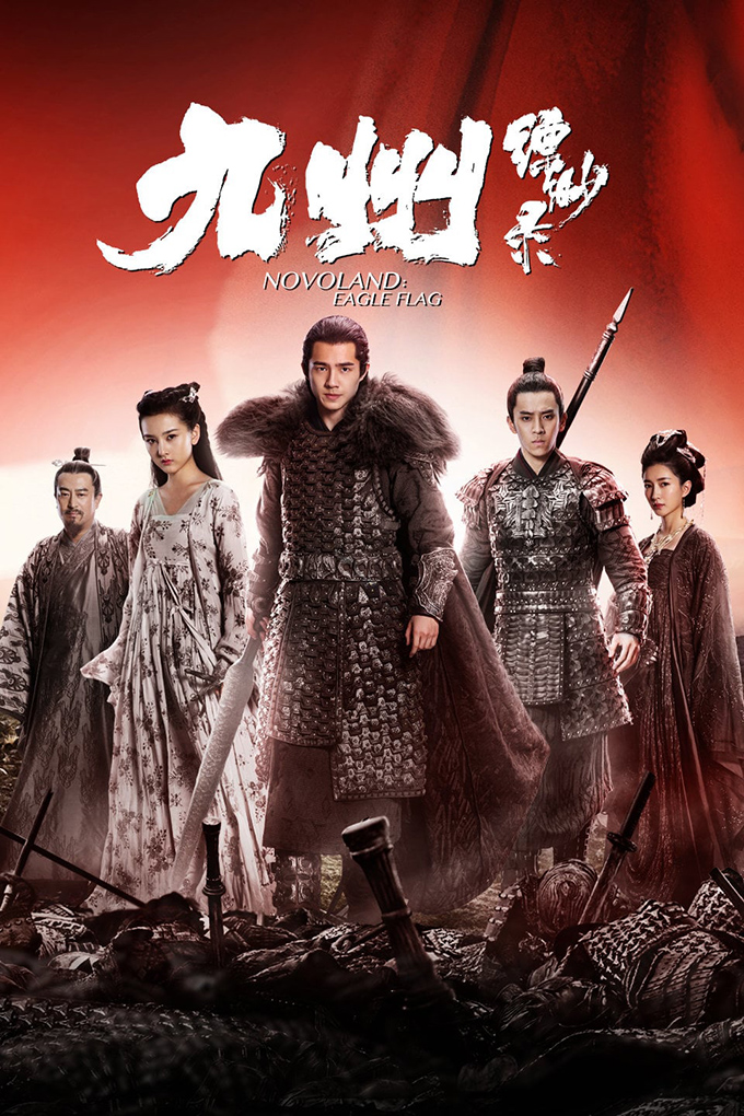 Novoland: Eagle Flag [2019 China Movie] Drama, Fantasy