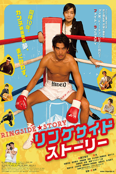 Ringside Story [2017 Japan Movie] Drama, Comedy