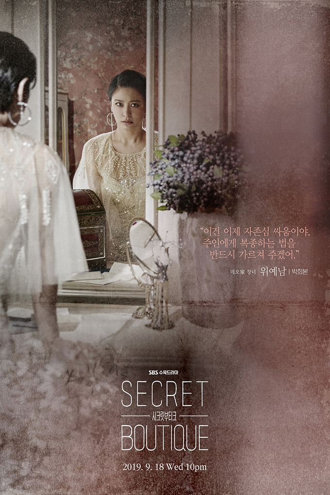 Secret Boutique [2019 Korea Series] 16 episodes END (3) Drama