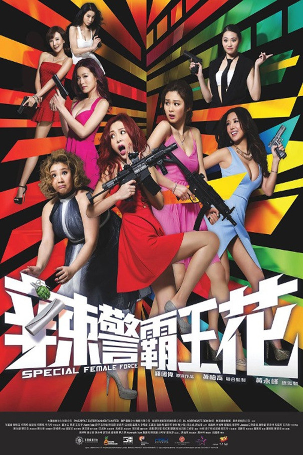 Special Female Force [2016 Hong Kong, Malaysia Movie] Comedy, Action, Crime