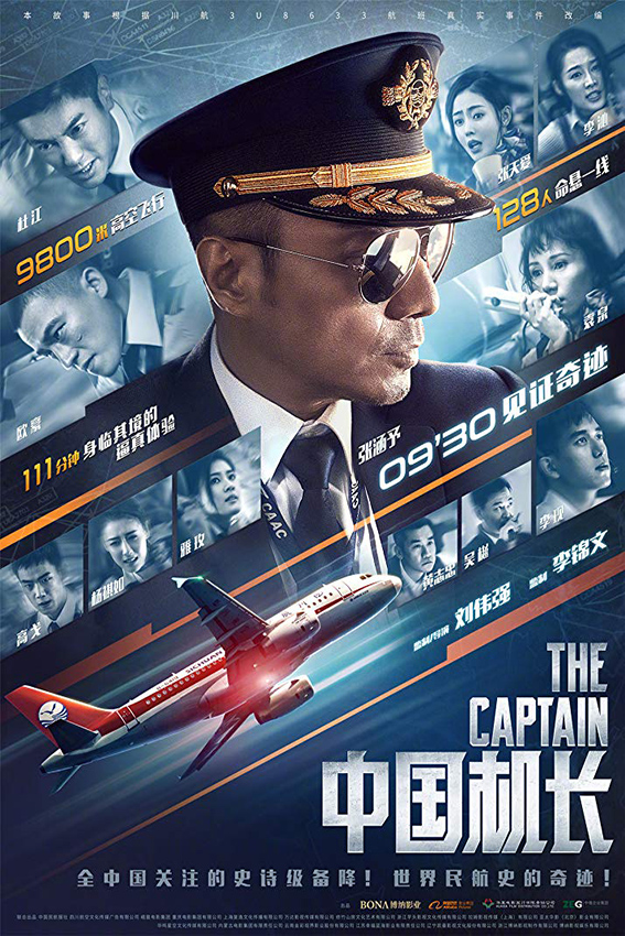 The Captain [2019 China Movie] Drama, True Story