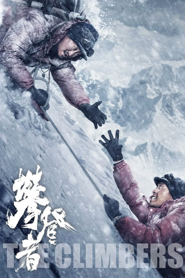 The Climbers [2019 China Movie] Action