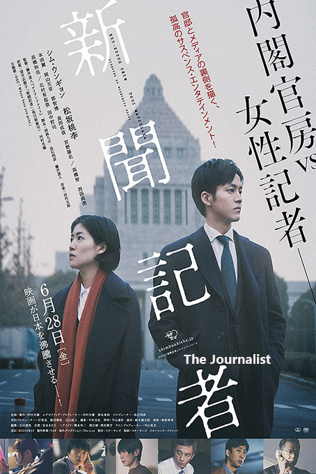 The Journalist [2019 Japan Movie] Drama