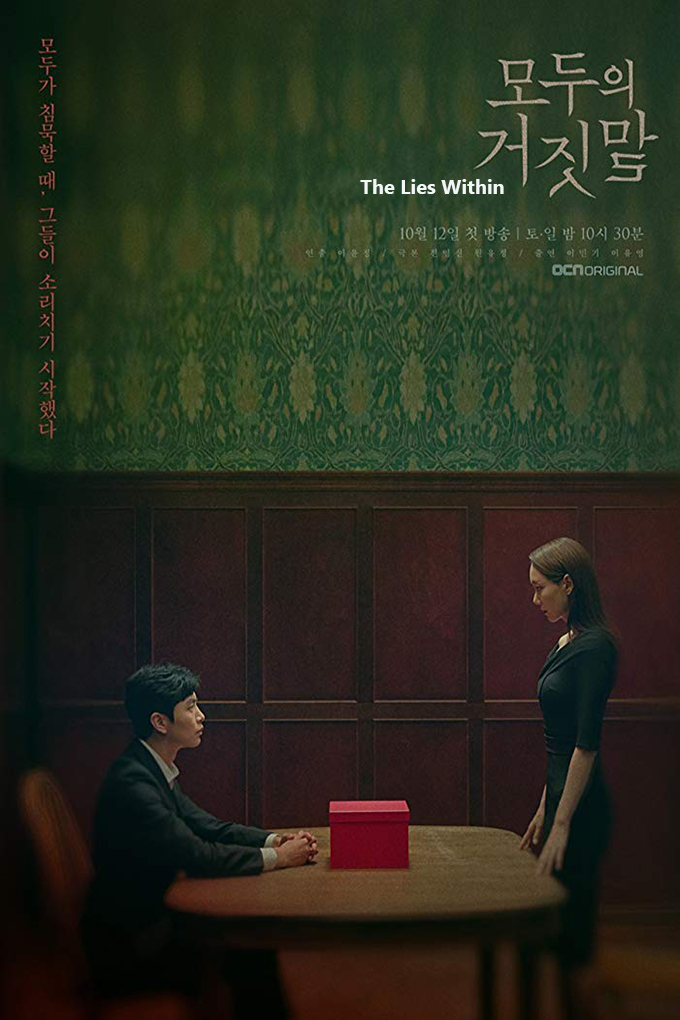 The Lies Within [2019 Korea Series] 16 episodes END (3) Thriller, Mystery, Drama
