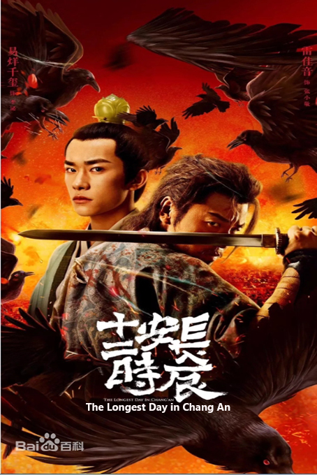 The Longest Day In Chang'An [2019 China Series] 48 episodes END (5) Drama, Action, Mystery