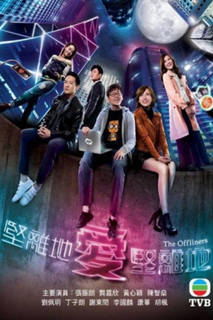 The Offliners [2019 Hong Kong Series] 20 episodes END (4) Drama, Comedy, Romance