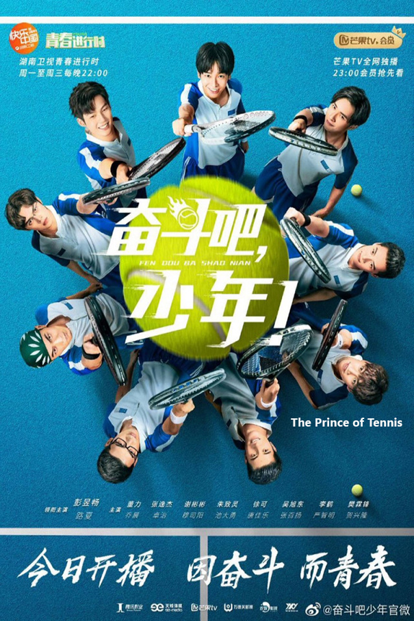 The Prince of Tennis [2019 China Movie] Drama