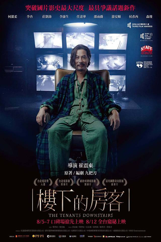 The Tenants Downstairs [2016 Taiwan Movie] Horror, Thriller, Adult