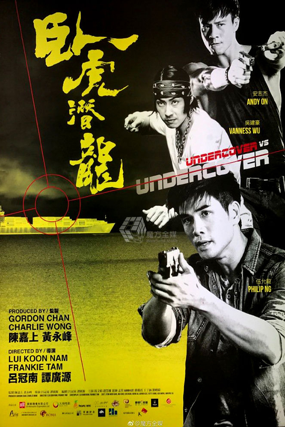 Undercover Punch and Gun [2019 Hong Kong Movie] Action, Thriller