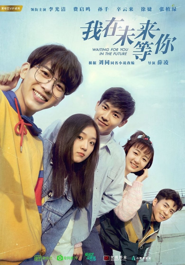 Waiting For You In The Future ]2019 China Movie] Drama, Romance