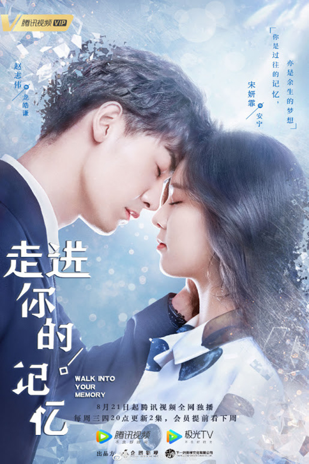 Walk Into Your Memory [2019 China Series] 24 episodes END (3) Drama, Romance