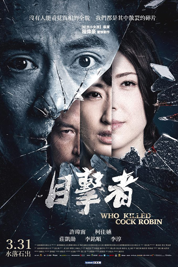 Who Killed Cock Robin [2017 Taiwan Movie] Crime, Thriller