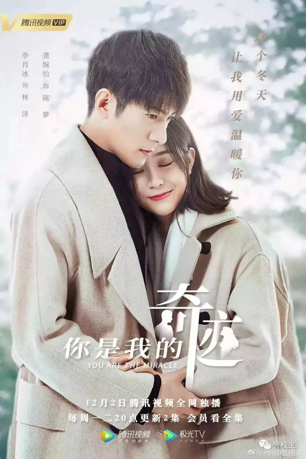 You Are the Miracle [2019 China Series] 23 episodes END (3) Drama, Romance