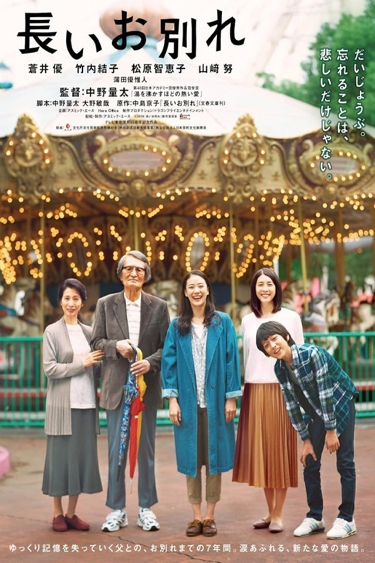 A Long Goodbye [2019 Japan Movie] Drama, Family