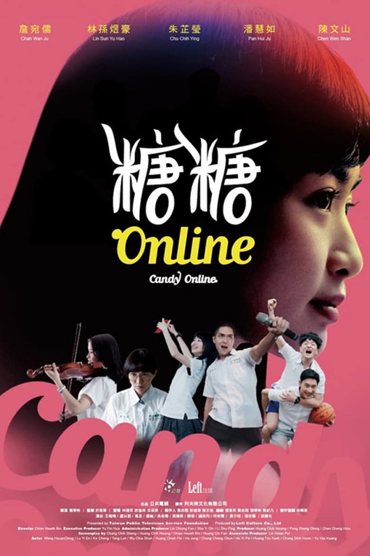Candy Online [2019 Taiwan Series] 13 episodes END (2) Romance