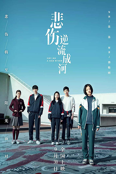 Cry Me a Sad River (Bei shang ni liu cheng he) [2018 China Movie] Drama