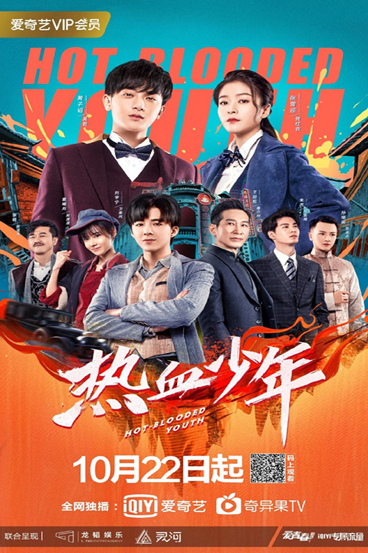 Hot Blooded Youth [2019 China Series] 48 episodes END (5) Action, Comedy, Romance