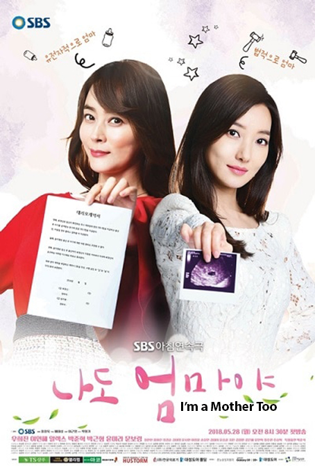 I'm a Mother, Too [2018 Korea Series] 124 episodes END (8) Drama, Family aka. I am the Mother Too.