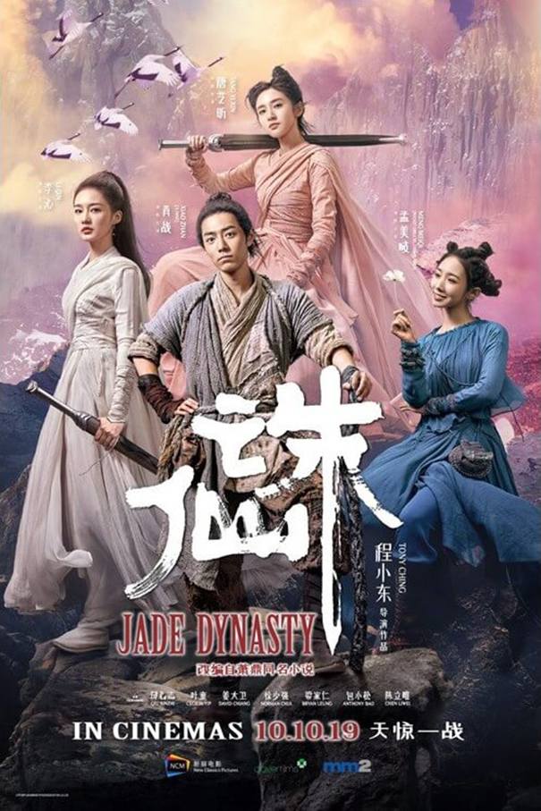 Jade Dynasty [2019 China Movie] Fantasy, Drama, Romance