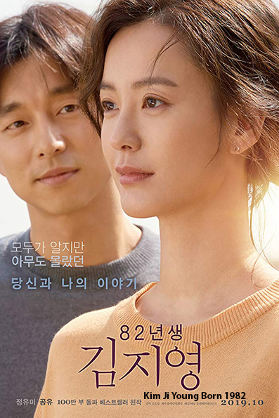 Kim Ji-young: Born 1982 [2019 Korea Movie] Drama