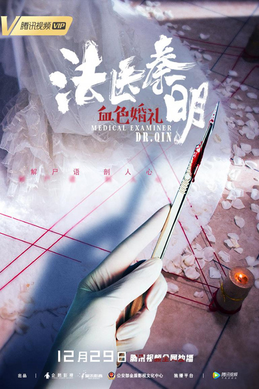 Medical Examiner Dr. Qin: Blood Red Wedding [2019 China Movie] Crime, Mystery
