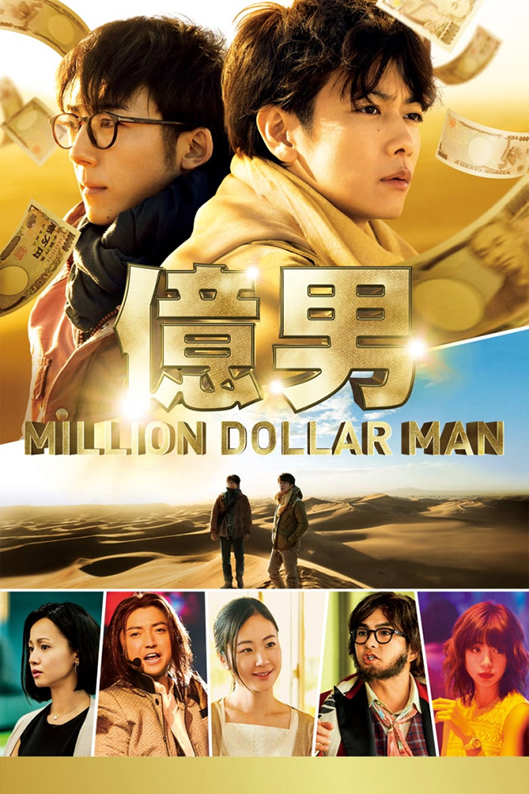 Million Dollar Man [2018 Japan Movie] Drama