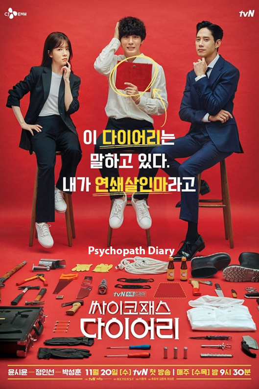 Psychopath Diary [2019 Korea Series] 16 episodes END (3) Comedy, Romance