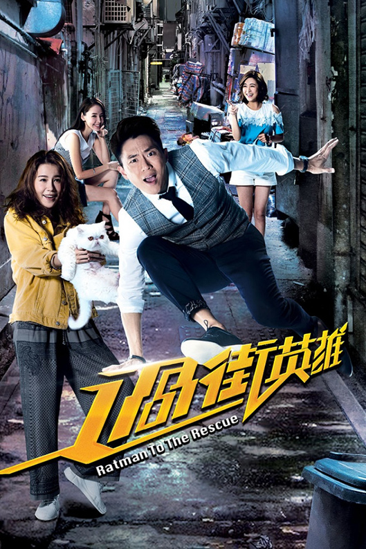 Ratman to the Rescue [2019 Hong Kong Series] 20 episodes END (4) Drama, Comeddy