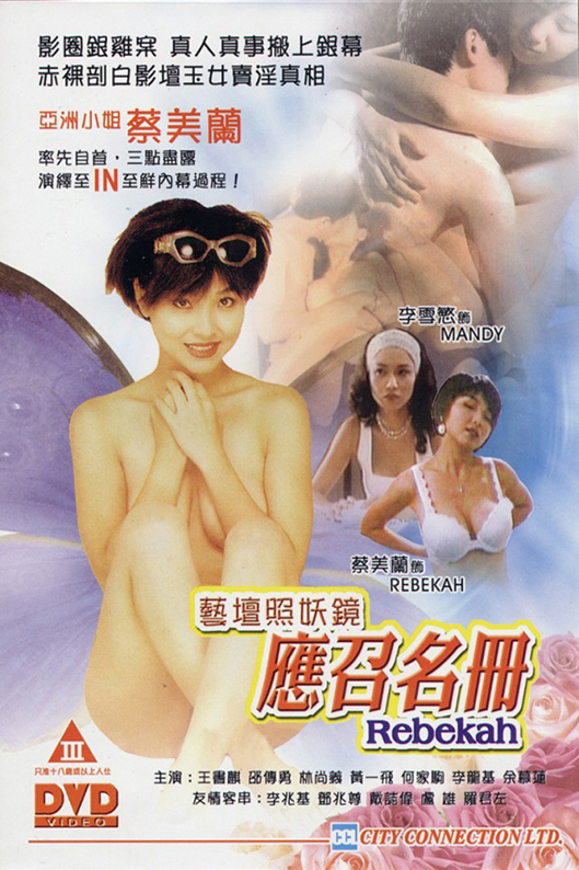 Rebekah [1996 Hong Kong Movie] Comedy, Adult